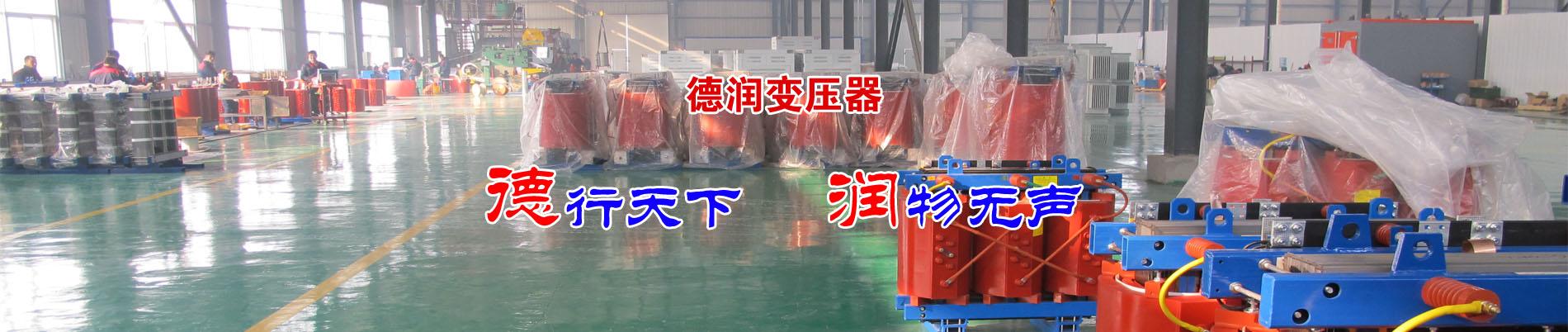 新乡干式变压器厂